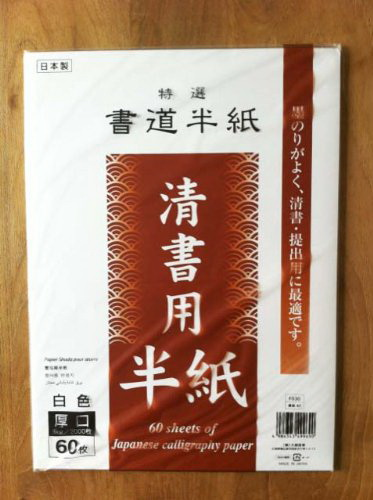 Pps 60 Sheets Japanese Chinese Calligraphy Rice Paper