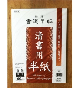 60 sheets Japanese Chinese Calligraphy Rice Paper